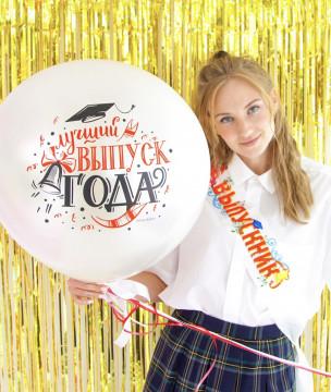 Праздничный шар на выпускной