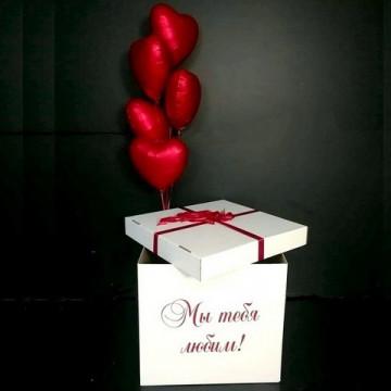 Коробка сюрприз «мы тебя любим»