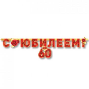 Гирл-буквы С ЮБИЛЕЕМ 60 лет 166см/П