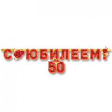 Гирл-буквы С ЮБИЛЕЕМ 50 лет 166см/П