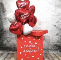 Красная коробка сюрприз «Я тебя люблю»