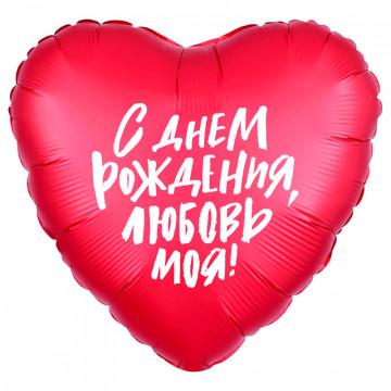 Сердце «с днём рождения, любовь моя»