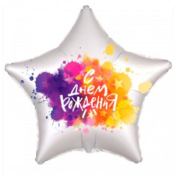 Яркая звезда с днём рождения