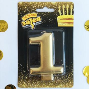 Свеча -цифра «1» Золотая 8см