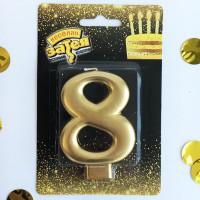 Свеча -цифра 8 Золотая 8см
