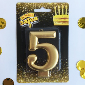 Свеча -цифра 5 Золотая 8см