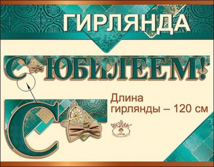 Гирлянда-буквы С Юбилеем! (малахитовый орнамент), 120 см 1 шт