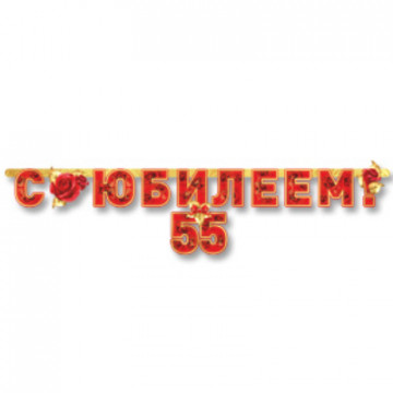 Гирл-буквы С ЮБИЛЕЕМ 55 лет 166см/П