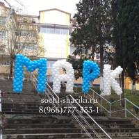 Буквы из шаров на выписку