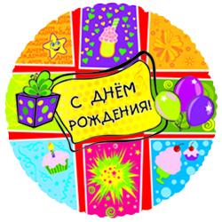 Шар (18'' 46 см) Круг, С Днем рождения на русском языке (эксклюзив), 1 шт.