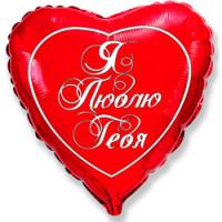 Шар (18'' 46 см) Сердце, Я люблю тебя на русском языке (эксклюзив), Красный, 1 шт.